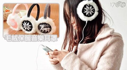 毛絨保暖17life 信用卡音樂耳罩