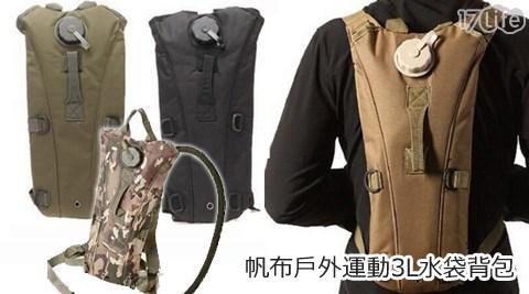 帆布戶外運動3L水袋背包