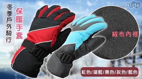 冬季/戶外/騎行/保暖/手套/冬天/保暖