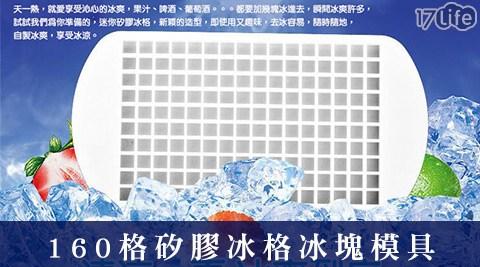 矽膠/冰格/冰塊模具/冰塊/製冰器/夏天/涼爽