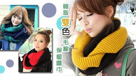 平均每入最低只要100元起(含運)即可購得韓版雙色毛線保暖圍巾任選1入/2入/4入/8入,多款任選!