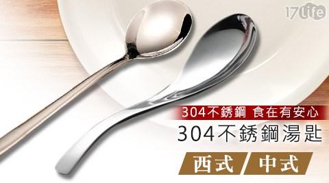 平均每入最低只要38元起(含運)即可享有304不銹鋼中西式湯匙5入/10入/20入/40入/80入,款式:中式/西式。