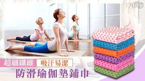 平均每入最低只要259元起(含運)即可享有超細纖維吸汗易潔防滑瑜伽墊鋪巾1入/2入/4入/8入/12入,多色任選。