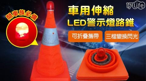 好收納/車用/伸縮/LED/警示燈/路錐/警示錐/車用配件/行車安全/LED警示燈