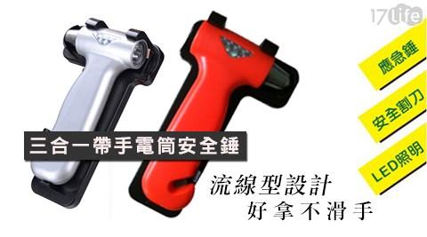 平均每入最低只要129元起(含運)即可享有三合一帶手電筒安全錘1入/2入/4入/8入,顏色:銀色/紅色。