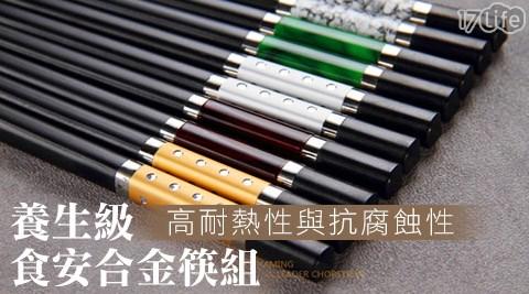 養生級食安合金筷組