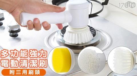 多功能強力/電動/清潔刷/刷子/電動清潔刷