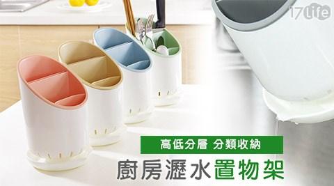 餐具/分層/收納/瀝水筒