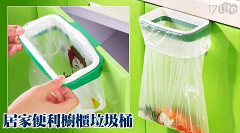 垃圾桶/居家便利櫥櫃垃圾桶/居家用品