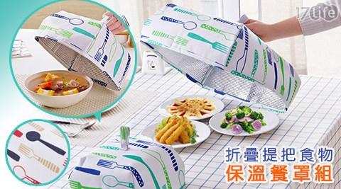 折疊提把/食物/保溫/餐罩