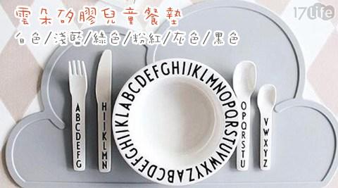 雲朵/矽膠/兒童/餐墊