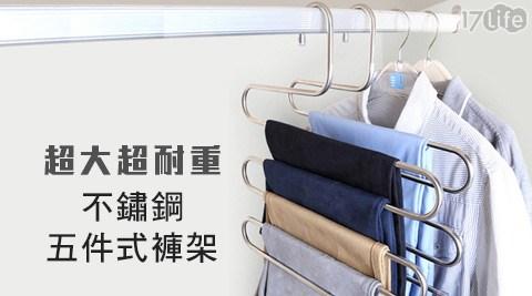 平均每入最低只要79元起(含運)即可享有超大超耐重不鏽鋼五件式褲架2入/4入/8入/16入/32入。
