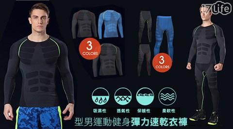 平均最低只要349元起(含運)即可享有型男運動健身彈力速乾衣/褲:1入/2入/4入/8入,多色多尺寸!