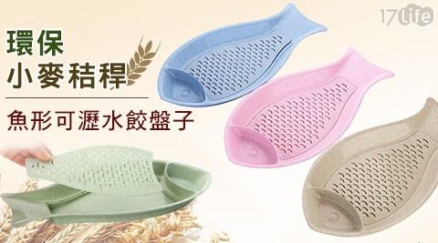 環保小麥秸稈魚形可瀝水餃盤子/盤子/水餃盤/環保/小麥秸稈
