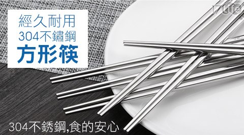 經久耐用304不鏽鋼方形饗 食 天堂 禮券筷