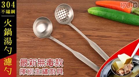 304/不鏽鋼/火鍋湯濾勺/湯勺/濾勺/火鍋/廚具/廚房用具/勺子