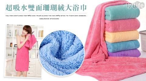 超吸水雙面珊瑚絨大浴巾