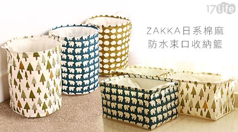 ZAKKA日系棉麻防水束口收納籃系列