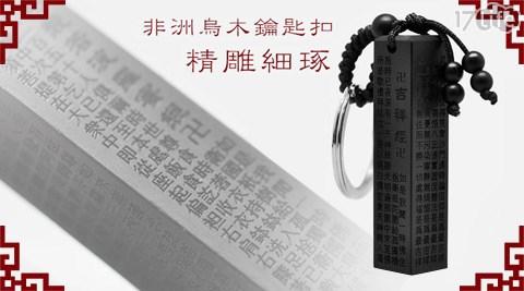 烏木經泡 茶 袋文保平安個性鑰匙扣