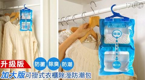 加大版可掛式衣櫃除溼防潮包