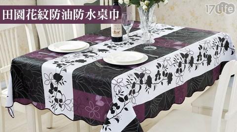 田園/花紋/防油/防水/桌巾