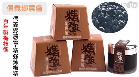 平均最低只要520元起(含運)即可享有【信義鄉農會】百年製梅技術!創新烏梅乾式濃縮萃取-精強煉梅精:1瓶/2瓶/4瓶。