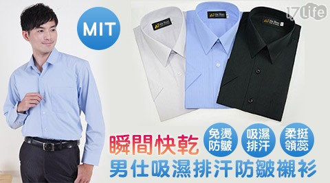 JIA HUEI-MIT男仕吸濕排汗防皺襯衫系列