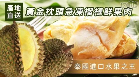 泰國進口黃金枕頭急凍榴槤鮮果肉/榴槤/黃金枕頭/金枕頭/泰國
