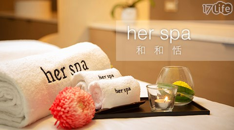Her Spa/和和恬/spa/美體/紓壓/按摩