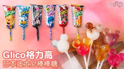 平均每支最低只要14元起(含運)即可購得【Glico格力高】日本迪士尼棒棒糖30支/60支/90支/120支(10.5g/支),口味隨機出貨。
