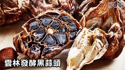 平均每包最低只要210元起(含運)即可購得雲林發酵黑蒜頭1包/2包/6包/10包(5顆/包)。
