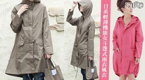 平均每件最低只要499元起(含運)即可購得日系輕薄機能女斗篷式雨衣風衣任選1件/2件/4件/8件,顏色:軍綠/玫紅/卡其/深藍。