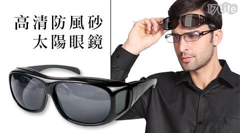 高清防風砂太陽眼鏡