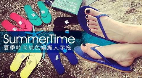 SummerTime夏季時尚純色編織人字拖
