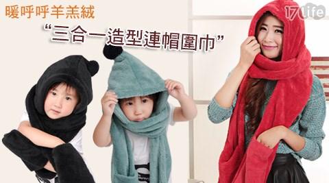 暖呼呼羊羔絨三合一造型連帽圍巾