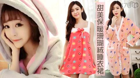 甜美保暖珊瑚絨睡衣裙