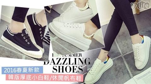 2016春夏新款韓版厚底小白鞋/休閒帆布鞋