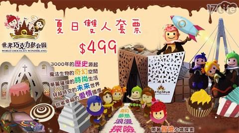 新北淡水區全球首創巧克力主題樂園在台灣!多項創講W步全球,揪團同樂繽紛甜蜜巧克力之旅,再加碼送巧克力DIY!