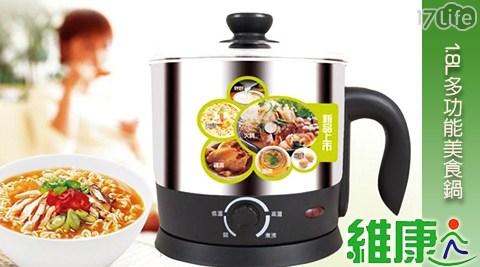 維康/1.8L/多功能/美食鍋/#304/不鏽鋼材質/ WK-2050