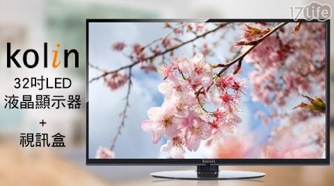 只要6,650元(含運)即可享有【Kolin 歌林】原價7,990元32吋LED液晶顯示器+視訊盒(KLT-32E06)1組,保固一年。