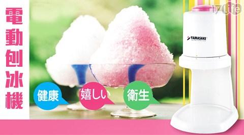 YAMASAKI山崎-電動刨冰機