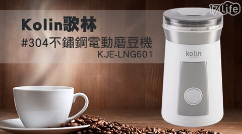 Kolin歌林-#304不鏽鋼電動磨豆機(KJE-LNG601)