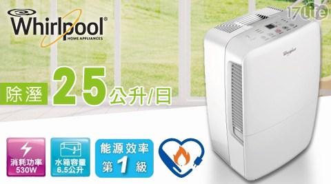 【Whirlpool惠而浦】/25公升/除濕機 /WDEE50W