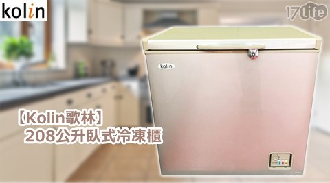 Kolin歌林-208公升臥式冷凍櫃(KR-120F01)+贈【五月花】台灣製造14吋立扇電風扇
