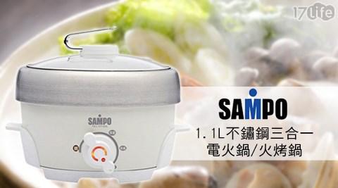 SAMPO聲寶-1.1L不鏽鋼三合一電火鍋/火烤鍋(TQ-L12112GL)