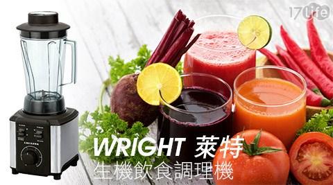 WRIGHT萊特-生機飲食調17life購物金理機(WB-6800)