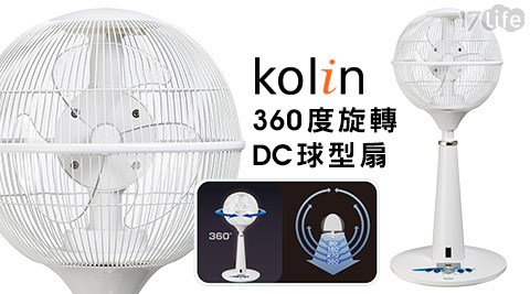 平均每台最低只要2900元起(含運)即可購得【Kolin歌林】360度旋轉DC球型扇(KF-LNDC05B)1台/2台,購買即享1年保固服務!