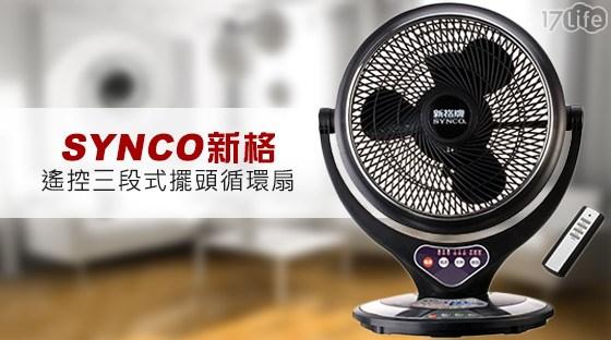 SYNCO新格-遙控三段式擺頭循環扇(SF-1278R)