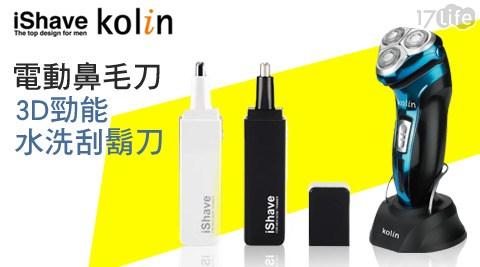 iShave電動鼻毛刀TN-188+Kolin歌林3D勁能水洗刮鬍刀KSH-HCW05