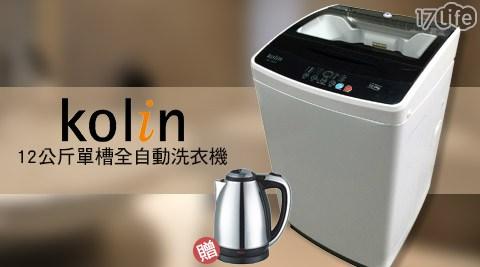 只要9,900元(含運)即可享有【Kolin歌林】原價12,800元12公斤單槽全自動洗衣機(BW-12S05)1台,全機保固一年,主要零件(馬達、機板、軸受)保固三年,含運送+拆箱定位+舊機回收,加贈【台熱牌】2L不鏽鋼快煮壺(T-1800)1台,保固一年。